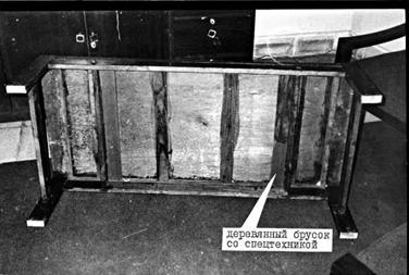 Журнальный столик, оборудованный радиозакладкой2