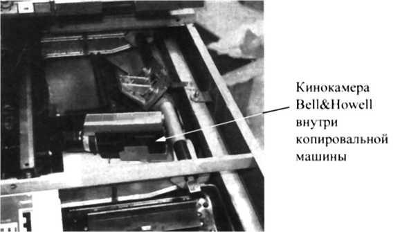 Закладная кинокамера в ксероксе посольства СССР в США