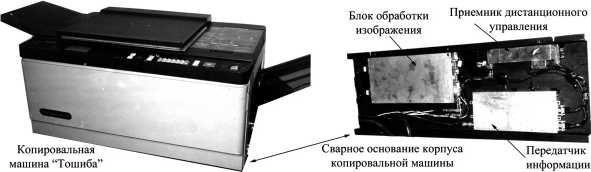 Схема установки закладной телекамеры в ксероксе консульства СССР в Сан-Франциско