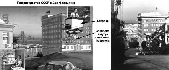 Схема установки закладной телекамеры в ксероксе консульства СССР в Сан-Франциско1